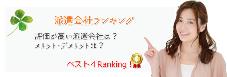 Thumbnail of 【おすすめ】派遣会社はメリットがたくさん!派遣会社ランキング