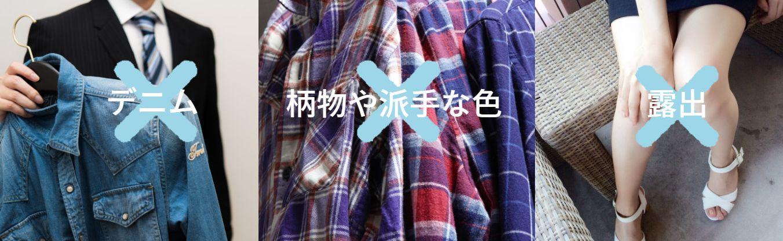 派遣の服装NG