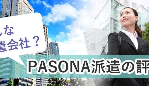 PASONA(パソナ)派遣の評判※悪い口コミばかりだけどどんな派遣会社?