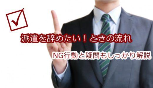 派遣を辞めたい!派遣の辞め方と理由。NG行動と疑問もしっかり解説