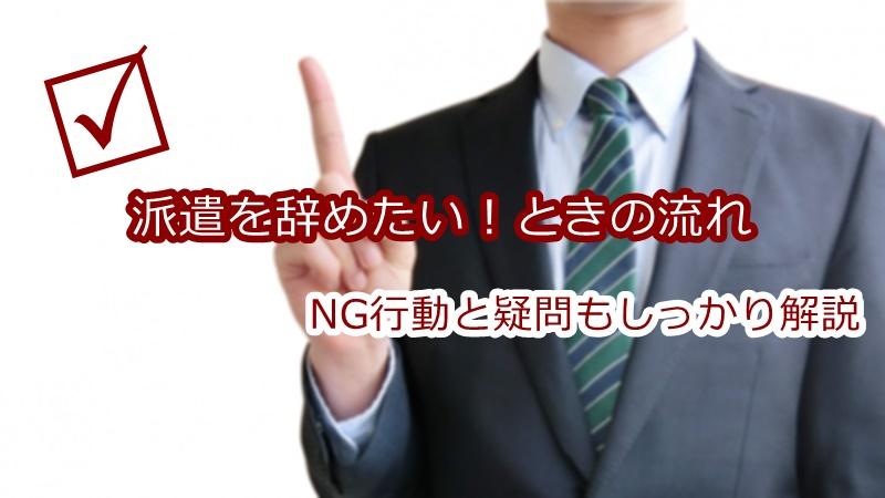 派遣を辞めたい!時の辞め方と理由。NG行動と疑問もしっかり解説