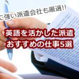 英語を活かした派遣おすすめの仕事5選。時給の目安や派遣会社も紹介