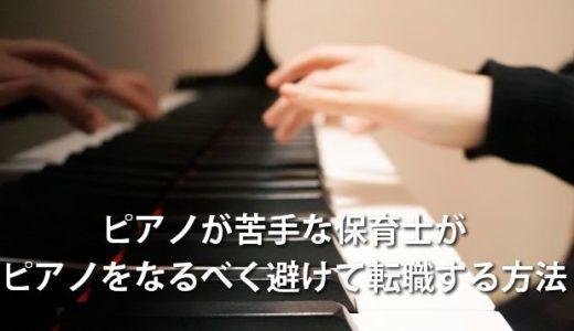 ピアノが苦手な保育士の転職&就職は!?ピアノをなるべく避けて転職する方法