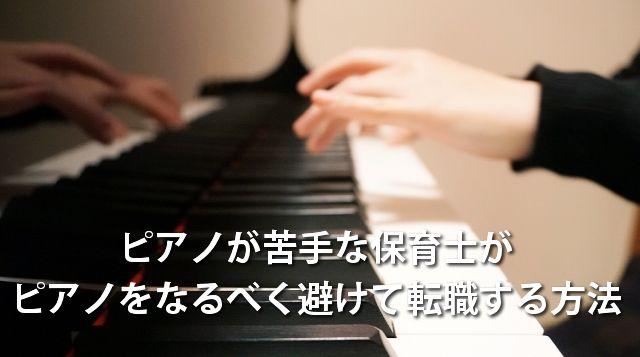 ピアノが苦手な保育士がピアノをなるべく避けて転職する方法