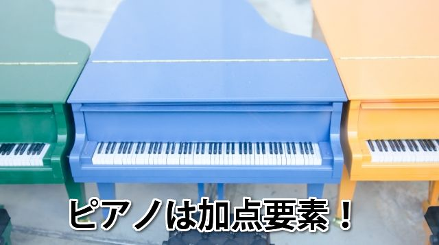 おもちゃのピアノ