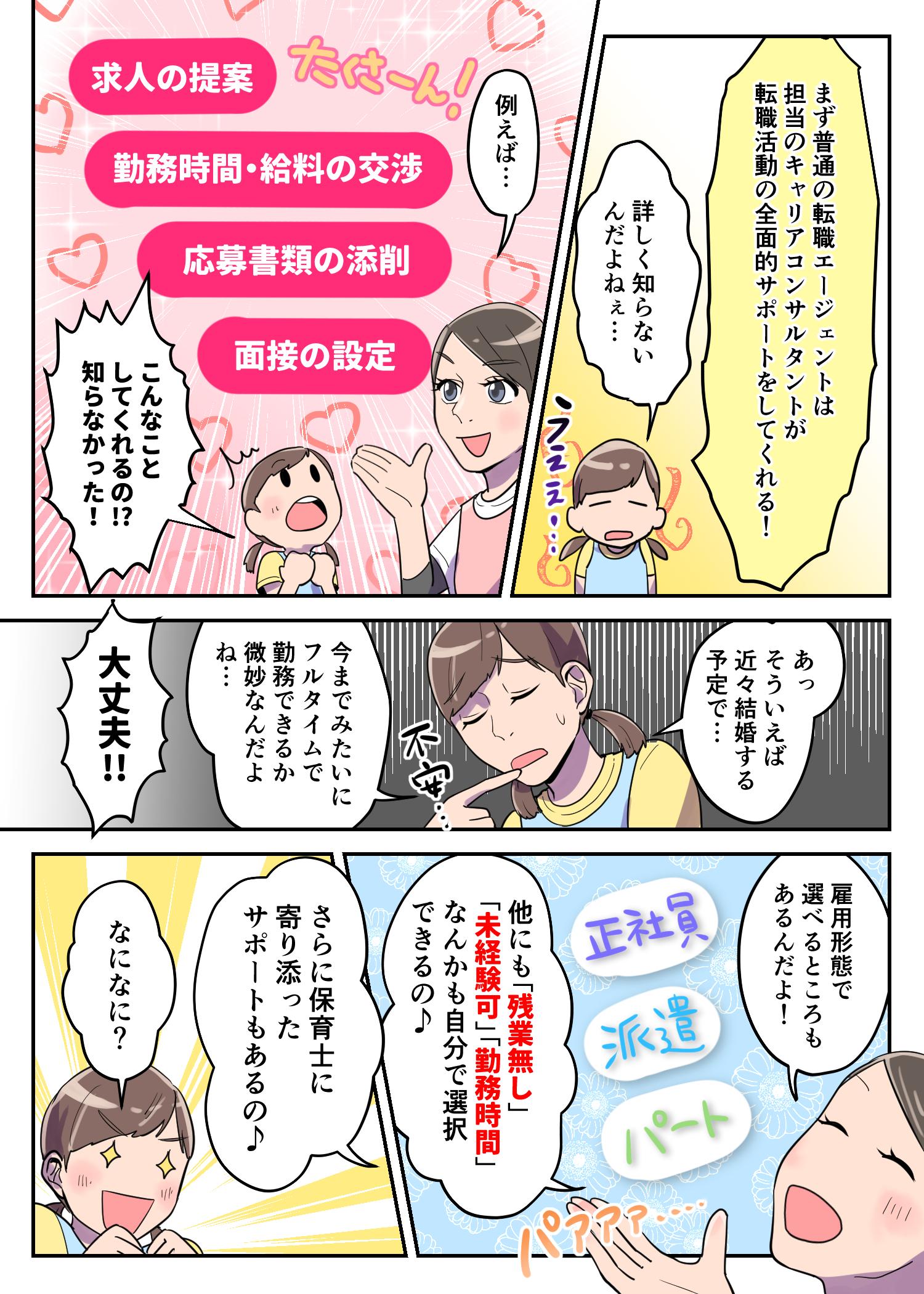 保育士のエージェントサービス解説漫画2