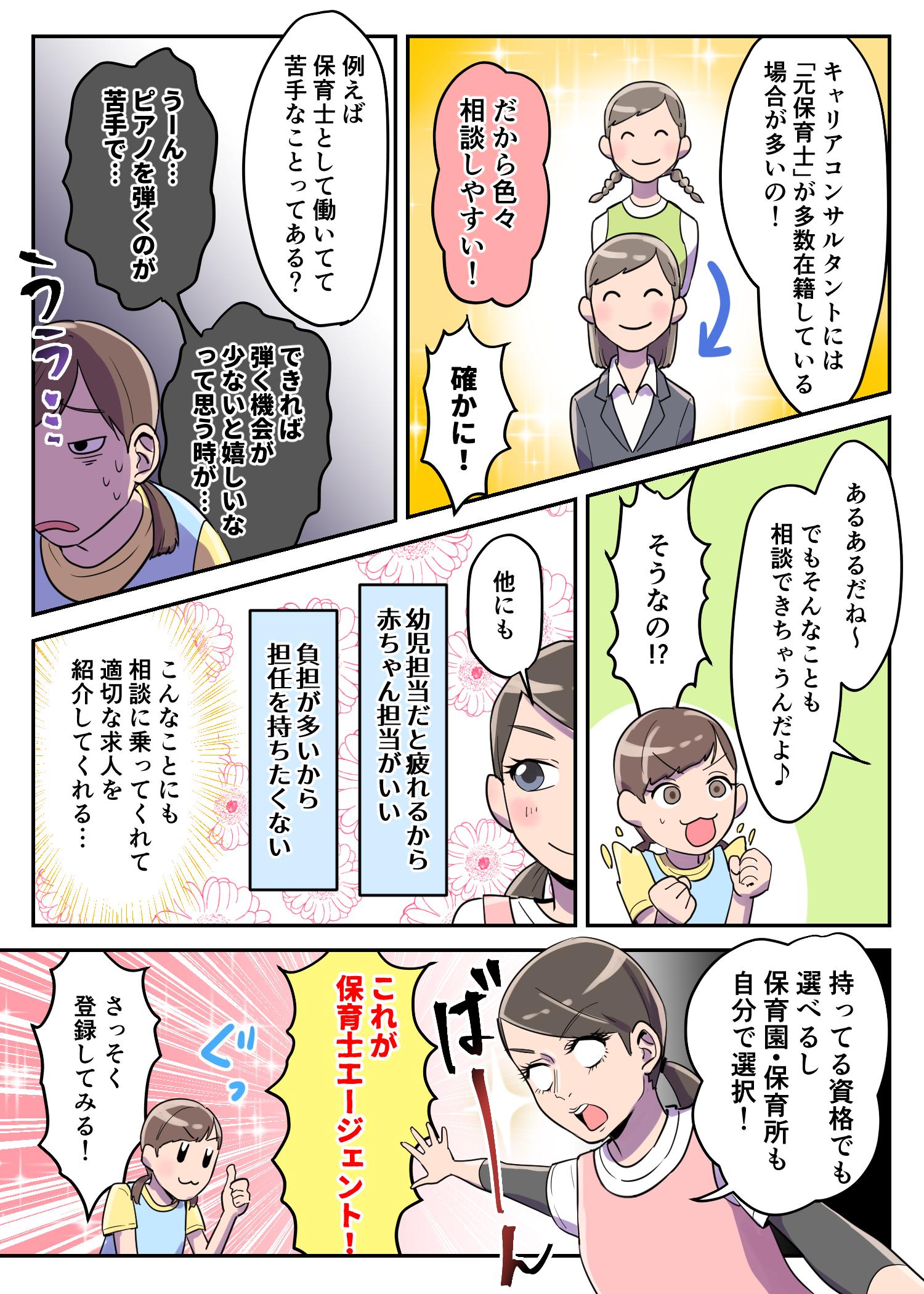 保育士のエージェントサービス解説漫画3