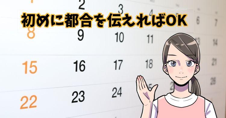 土日祝日確実に休める?