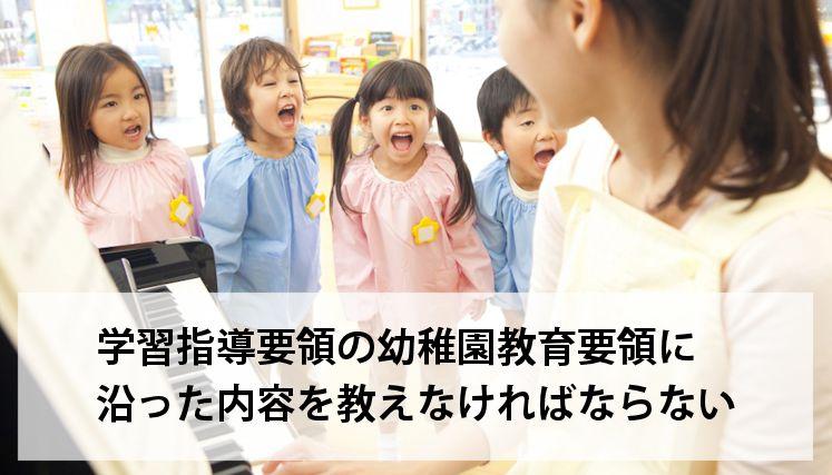 幼稚園教諭の仕事
