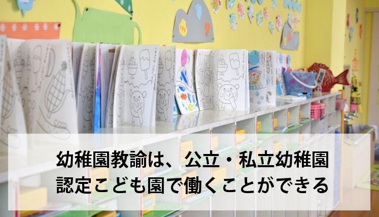 幼稚園教諭の職場
