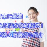 保育士_服装_季節春夏秋冬_ユニクロGU