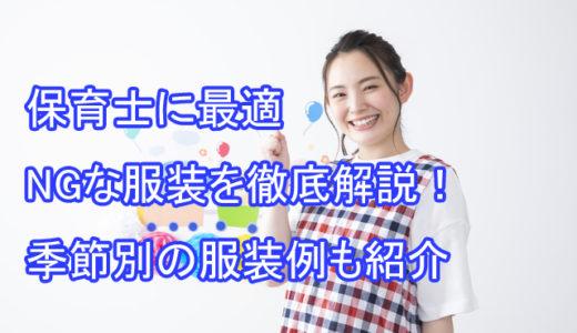 保育士に最適・NGな服装を紹介!春夏秋冬(季節)別の服装例も解説!