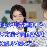 保育士_円満退職_伝え方_方法