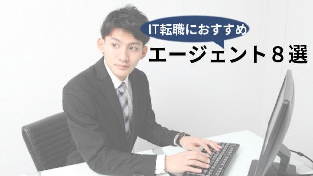 IT転職におすすめのエージェント8選
