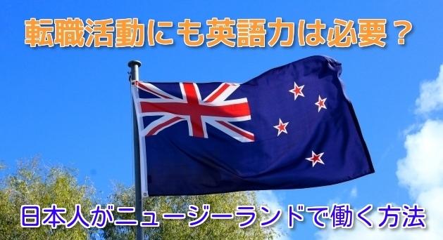 日本人がニュージーランドで働く方法|就職・転職活動にも英語力は必要?