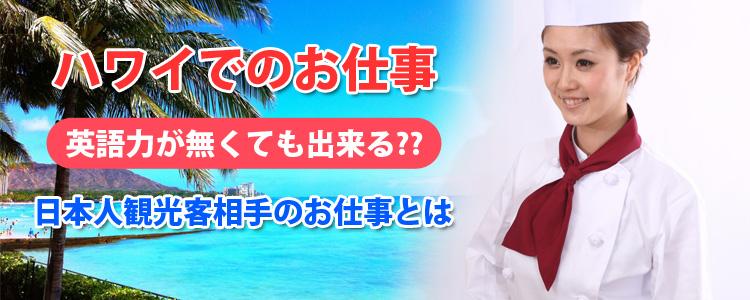 ハワイで働く!仕事・求人に英語力は必要ない?日本人観光客相手のお仕事