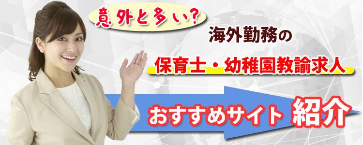 海外勤務の保育士・幼稚園教諭求人は意外と多い?おすすめサイト紹介