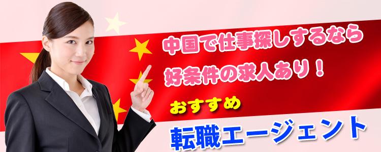 中国で仕事探しするなら好条件の求人あり!おすすめ転職エージェント