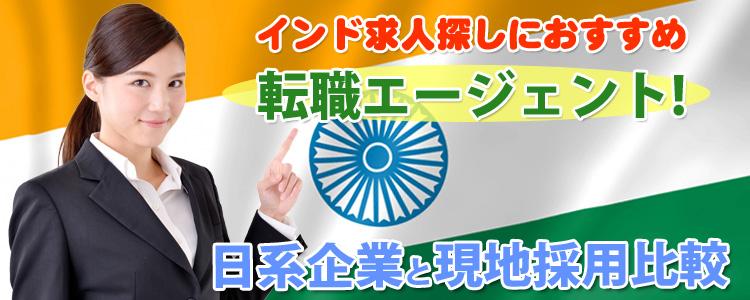 インドで働く!インドの就職事情と日本人の為の仕事の探し方