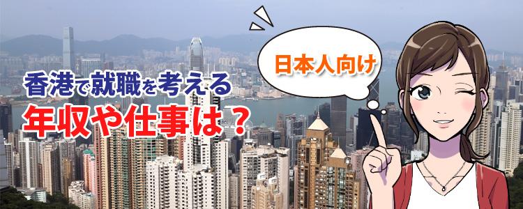 香港で就職を考えるなら年収や仕事は?日本人向け語学不問の求人情報