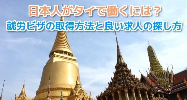 日本人がタイで働くには?就労ビザの取得方法と良い求人の探し方