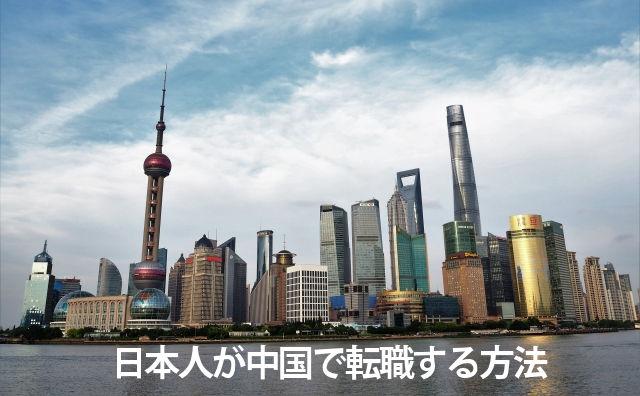 中国で日本人が転職する方法│転職エージェントは日本系・中国系どっちを利用?