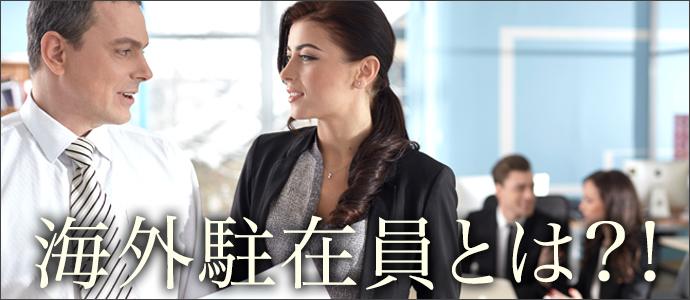 海外駐在員になるために!給与面や赴任手当のいい求人を探す方法