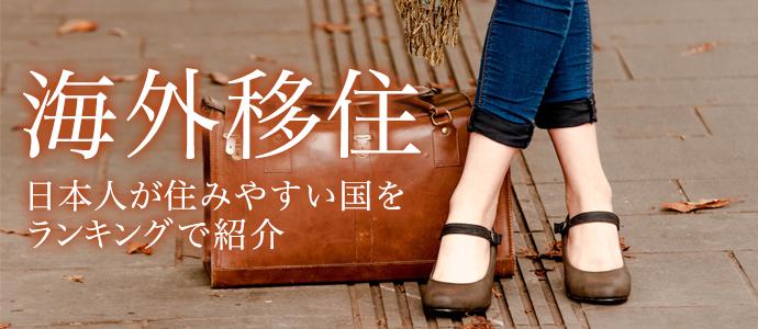 海外移住を夢見る方におすすめ国!日本人が住みやすい移住先ランキング