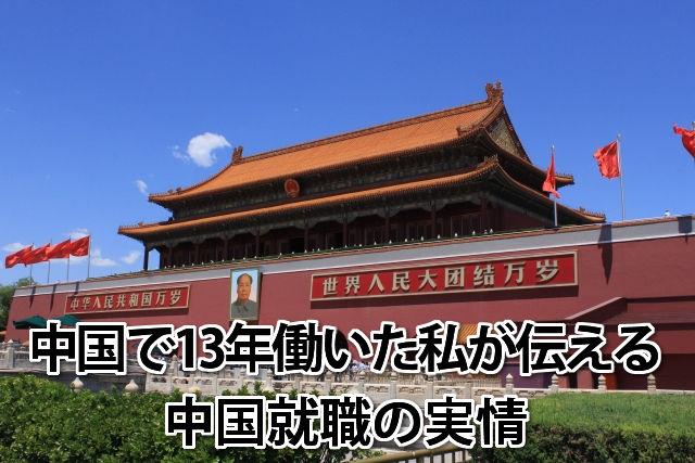 中国就職の実情!中国で13年働いた私が伝える今の中国の就職合戦とは?