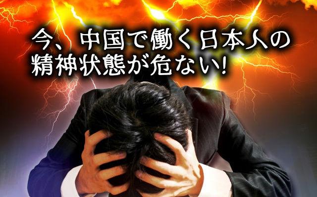 中国で働く日本人の精神状態が危ない