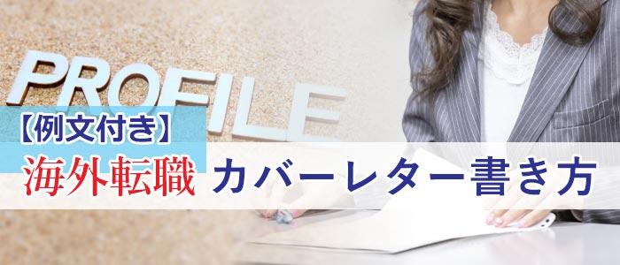 【例文付き】海外転職で使う英語・英文のカバーレター書き方ガイド