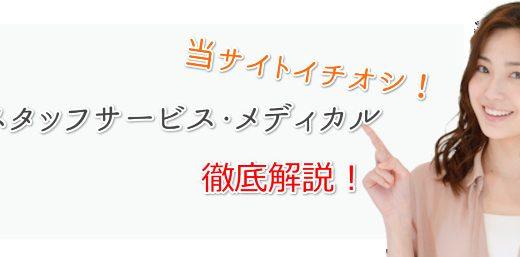【スタッフサービス・メディカル】使い方とスタッフサービスの強み