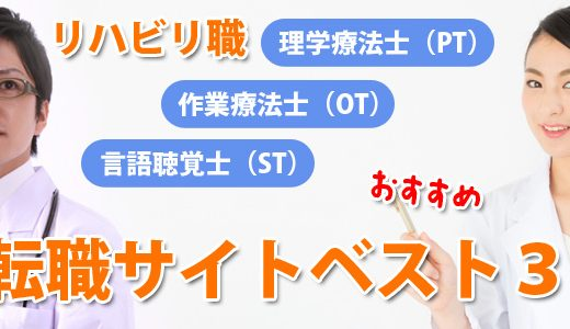 リハビリ職【PT/OT/ST】向けおすすめ転職サイトベスト3