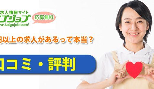 カイゴジョブの口コミ・評判|25万円以上の求人があるって本当?