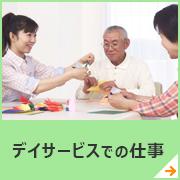 老人ホーム 入居介護施設の仕事