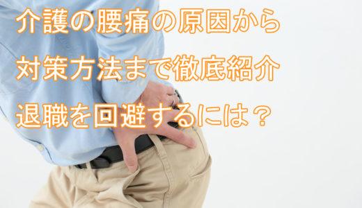 介護の腰痛の原因から対策方法まで徹底紹介!腰痛退職を回避するには?