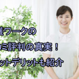 介護ワーク_口コミ評判_メリットデリット