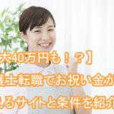 介護士_お祝い金_40万円_求人サイト
