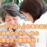 グループホーム_仕事内容_資格_給与_福利厚生