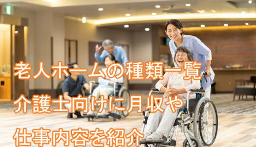 老人ホーム(介護施設)の種類一覧!介護士向けに月収や仕事内容を紹介!