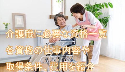 介護職に必要な資格の種類一覧!仕事内容や取得条件、費用も紹介
