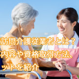 重度訪問介護従業者とは|仕事内容や資格取得方法、メリットを紹介