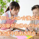 レクリエーション介護士_メリット_給料_1級2級