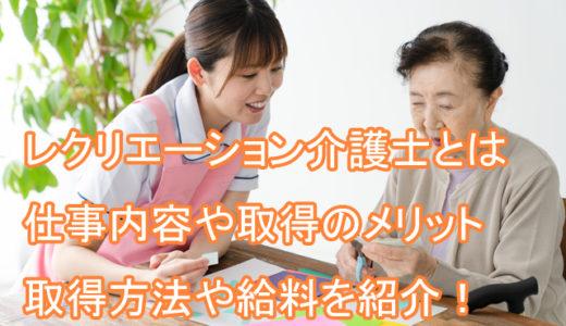 レクリエーション介護士とは?仕事内容やメリット、資格取得方法や給料を紹介