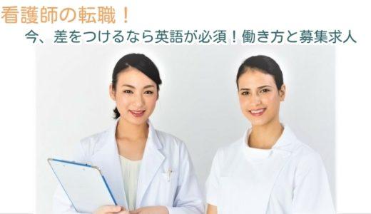 看護師の転職!今、差をつけるなら英語が必須!働き方と募集求人