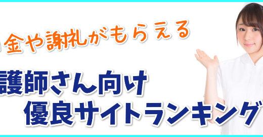 【最大40万円も!】看護師転職でお祝い金がもらえる求人サイトと条件を徹底紹介!