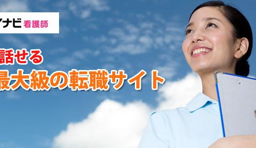 マイナビ看護師の評判!利用者の口コミから分かる日本最大級の転職サイトの秘密