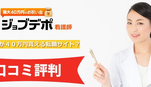 ジョブデポ看護師の評判|お祝い金が40万円貰える転職サイト?