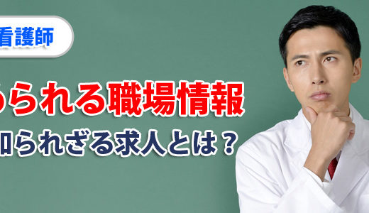 男性看護師が求められる職場ってあるの?その知られざる求人とは?
