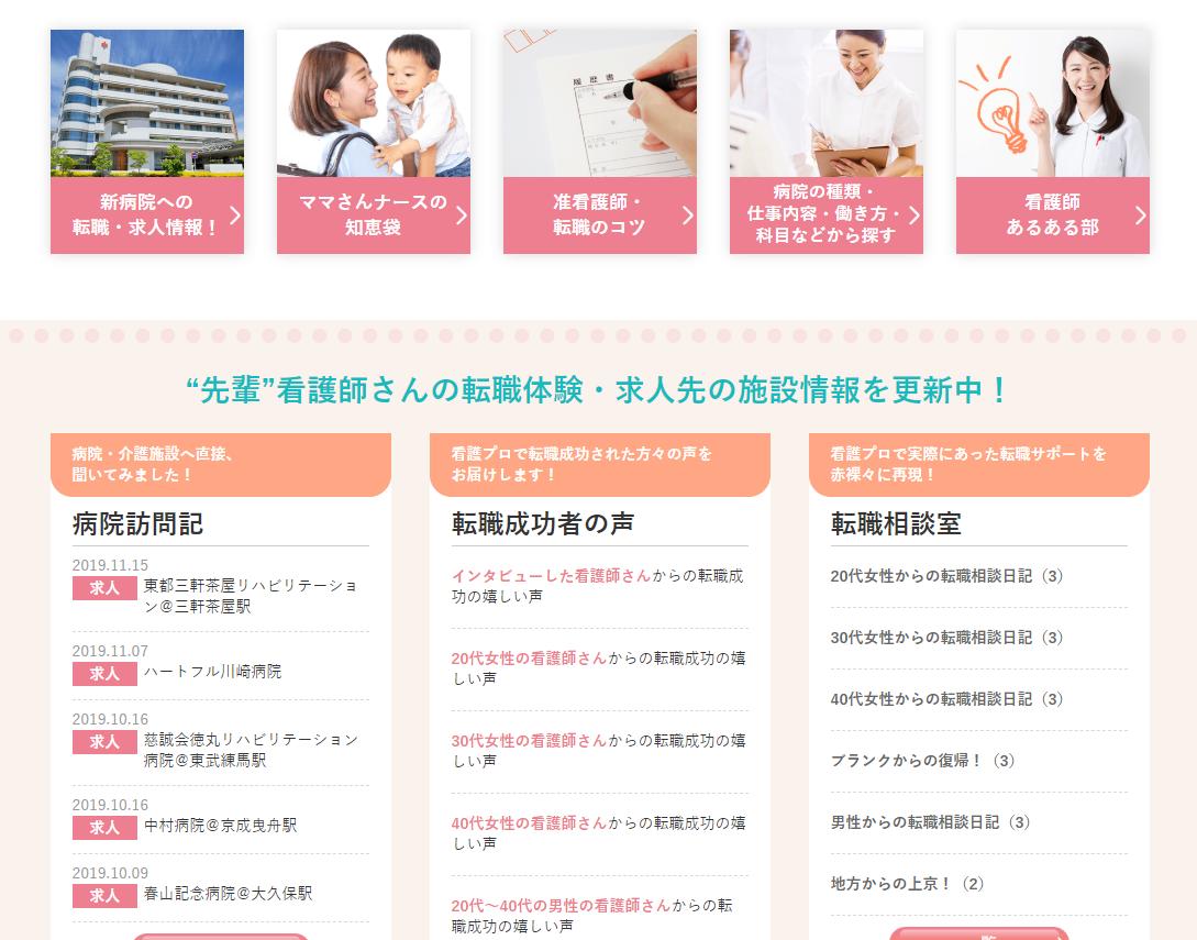 看護師_転職サイト_お祝い金_看護プロ